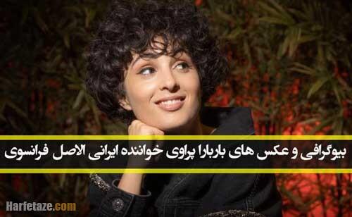 بیوگرافی باربارا پراوی خواننده ایرانی الاصل در فرانسه + سوابق هنری و پدر و مادرش