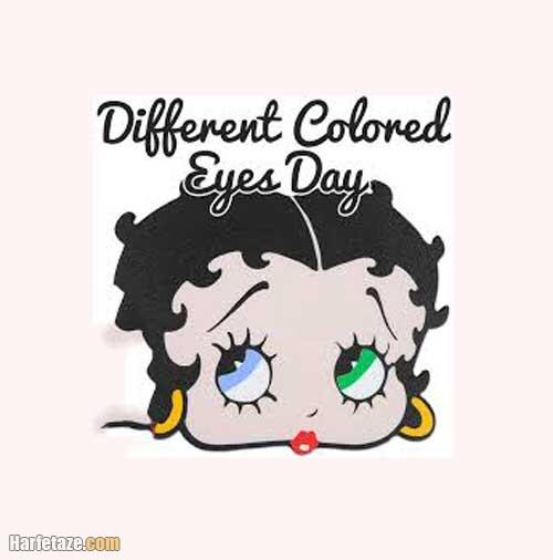 عکس نوشته روز چشم رنگی ها به دوست و رفیقم