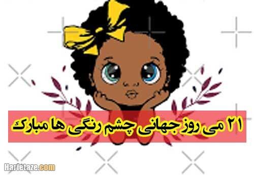 متن ادبی تبریک روز جهانی چشم رنگی ها 1400 + عکس نوشته روز چشم رنگیا مبارک 2021