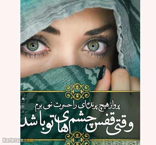 عکس استوری روز جهانی چشم رنگیا مبارک 1400