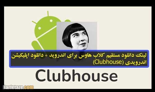 لینک دانلود مستقیم کلاب هاوس برای اندروید + دانلود اپلیکیشن اندرویدی (Clubhouse)
