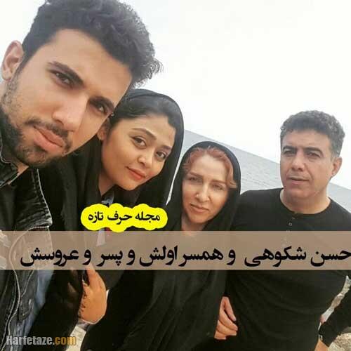 همسر اول حسن شکوهی کیست