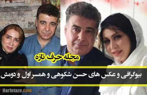 بیوگرافی حسن شکوهی و همسر اول و دومش ساناز هرندی + ماجرای ازدواج مجدد و همسر جدید