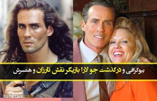 بیوگرافی جو لارا بازیگر نقش تارزان در فیلم تارزان و همسرش + علت فوت و فرزندان