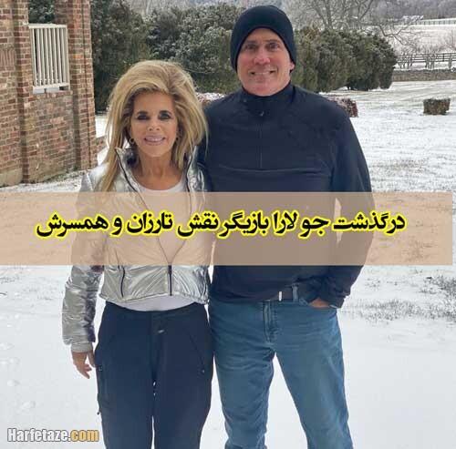 جو لارا و همسرش