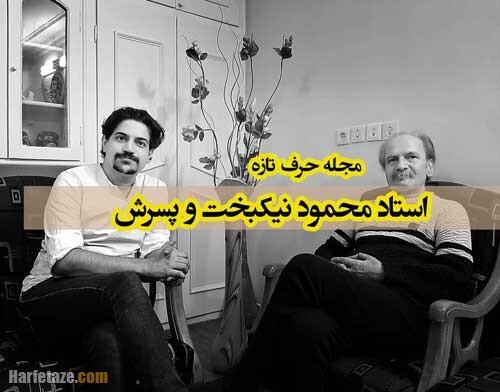 محمود نیکبخت و همسرش,محمود نیکبخت و پسرش