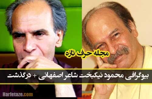 بیوگرافی محمود نیکبخت مترجم و شاعر اصفهانی و همسرش + درگذشت و آثار
