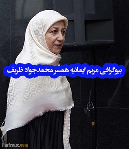 بیوگرافی و عکس های مریم ایمانیه همسر محمدجواد ظریف + ماجرای ممنوع الخروجی