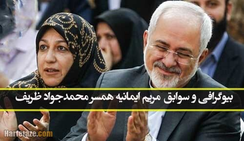 مریم ایمانیه: بیوگرافی و سوابق مریم ایمانیه همسر محمدجواد ظریف + ماجرای ممنوع الخروجی
