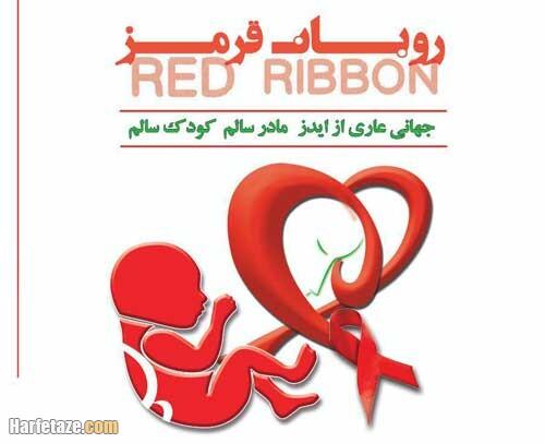 جملاتی درباره روز جهانی یتیمان ایدز