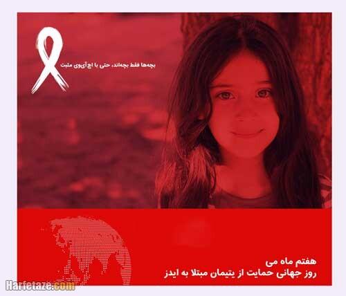 روز جهانی یتیمان ایدز