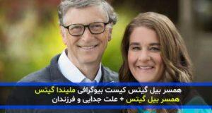 ملیندا گیتس همسر بیل گیتس کیست + عکس و بیوگرافی با علت جدایی