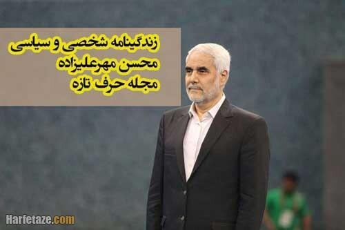 بیوگرافی و عکس های جدید محسن مهرعلیزاده (محسن مهر علیزاده) کاندید انتخابات 1400