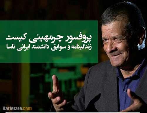 بیوگرافی و عکس های رحمت الله قدیمی چرمهینی دانشمند ایرانی ناسا