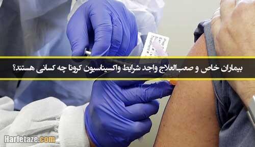 بیماران خاص و صعبالعلاج واجد شرایط واکسیناسیون کرونا چه کسانی هستند؟