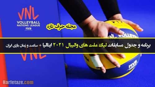 برنامه و جدول مسابقات لیگ ملت های والیبال 2021 ایتالیا + ساعت و زمان بازی ایران