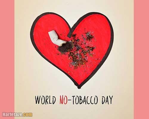 عکس های نوشته تبریک روز جهانی بدون دخانیات و سیگار 2021