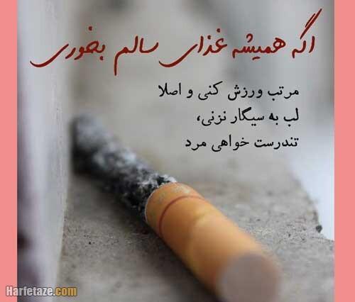 عکس نوشته تبریک روز جهانی بدون دخانیات