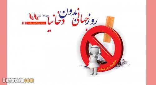 عکس های نوشته روز جهانی بدون دخانیات و سیگار 1400