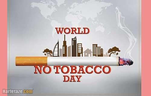 پوستر روز جهانی بدون دخانیات و سیگار 1400