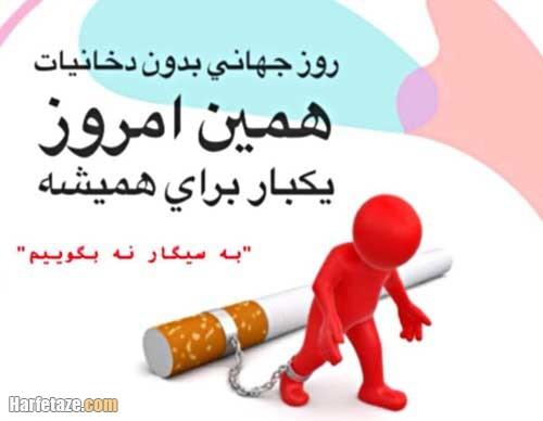 عکس های نوشته روز بدون دخانیات و سیگار 1400