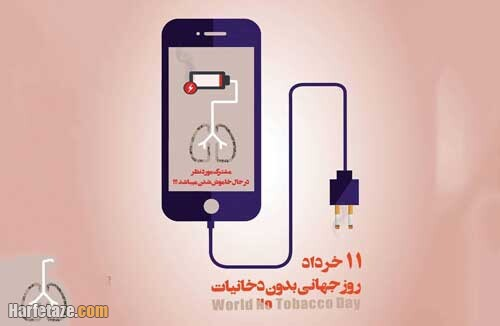 متن ادبی روز جهانی بدون دخانیات و سیگار 2021 + عکس نوشته روز بدون دخانیات مبارک 1400