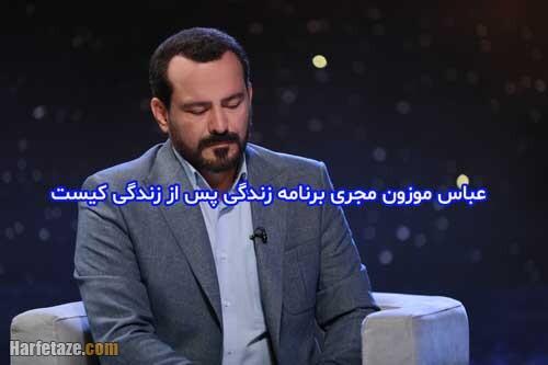 بیوگرافی عباس موزون مجری و کارگردان و همسرش + عکس ها و اخبار