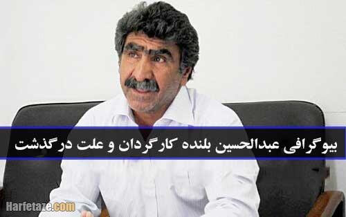 بیوگرافی عبدالحسین بلنده (حسین بلنده) کارگردان و همسرش + ماجرای درگذشت حسین بلنده