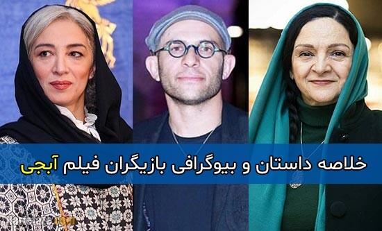 اسامی و بیوگرافی بازیگران فیلم آبجی + خلاصه داستان و نقد