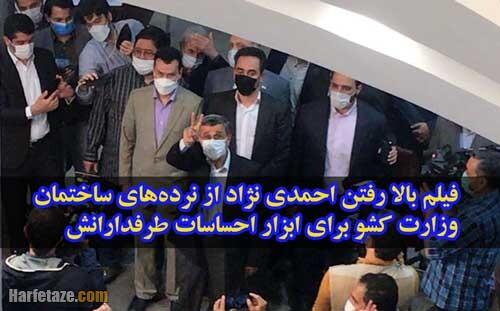 عکس و فیلم/ بالا رفتن احمدینژاد از نردههای ساختمان وزارت کشور انتخابات 1400