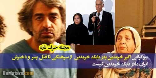 بیوگرافی اکبر خرمدین (پدر بابک خرمدین) و همسرش ایران + از سرهنگی تا قتل پسر و دخترش