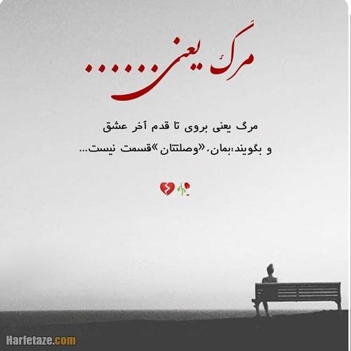 عکس نوشته دوری عشق