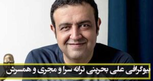بیوگرافی و عکس های جدید علی بحرینی مجری و ترانه سرا