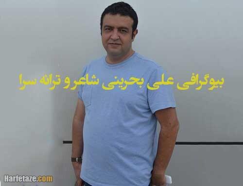 بیوگرافی علی بحرینی