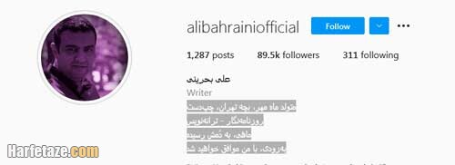 صفحه اینستاگرام علی بحرینی