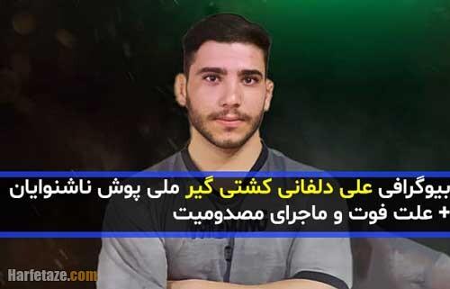 بیوگرافی و سوابق علی دلفانی کشتی گیر کرمانشاهی + زندگینامه و علت فوت
