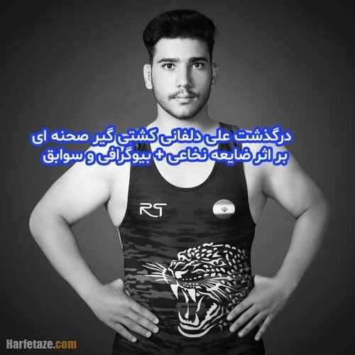 زندگینامه علی دلفانی کشتیگیر ملی پوش جوانان ناشنوایان کرمانشاهی
