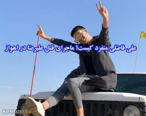 علی فاضلی منفرد کیست؟ بیوگرافی و ماجرای قتل علیرضا در اهواز به علت اختلال جنسی