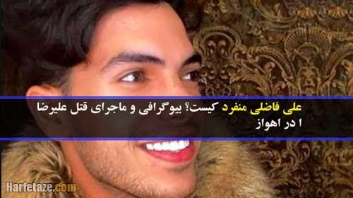 علی فاضلی منفرد کیست؟ بیوگرافی و ماجرای قتل علیرضا در اهواز به علت همجنسگرایی