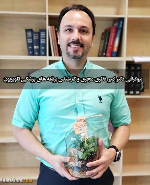 بیوگرافی دکتر امیر نظری و همسرش