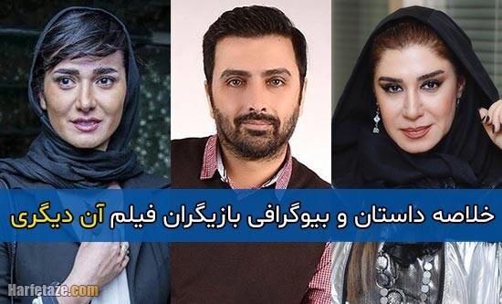 اسامی و بیوگرافی بازیگران فیلم آن دیگری + خلاصه داستان و نقد