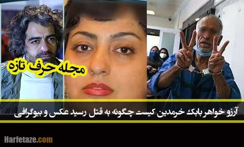آرزو خواهر بابک خرمدین کیست چگونه به قتل رسید عکس و بیوگرافی