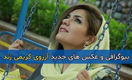 بیوگرافی و عکس های جدید آرزو کریمی زند | بازیگر سریال روزهای آبی