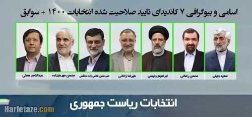 اسامی و بیوگرافی 7 کاندیدای تایید صلاحیت شده انتخابات 1400 + سوابق و فرزندان