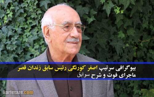 بیوگرافی سرتیپ اصغر کورنگی رئیس سابق زندان قصر + ماجرای فوت و شرح سوابق