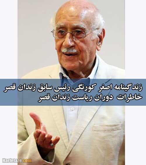 بیوگرافی و عکس های سرتیپ اصغر کورنگی رئیس سابق زندان قصر + علت فوت
