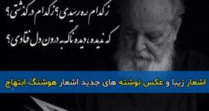 اشعار کوتاه عاشقانه هوشنگ ابتهاج + عکس نوشته های جدید شعر عاشقانه از هوشنگ ابتهاج