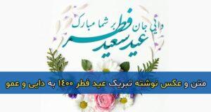 متن تبریک عید فطر ۱۴۰۰ به دایی و عمو با عکس نوشته زیبا + عکس پروفایل و استیکر