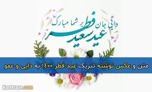 متن تبریک عید فطر 1400 به دایی و عمو با عکس نوشته زیبا + عکس پروفایل و استیکر