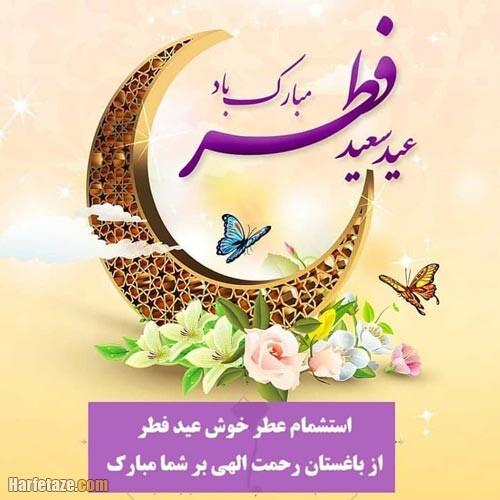 عکس نوشته تبریک عید فطر به عمو 1400